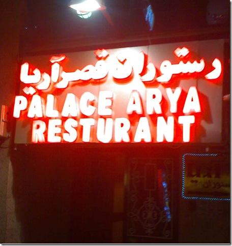 رستوران قصر آریا