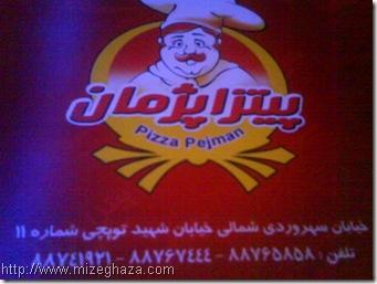 پیتزا پژمان